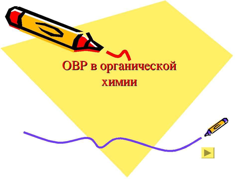 ОВР в органической химии