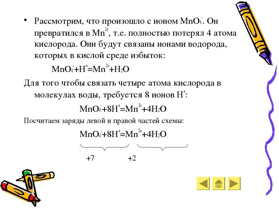 Рассмотрим, что произошло с ионом MnO4-. Он превратился в Mn2+, т.е. полность...