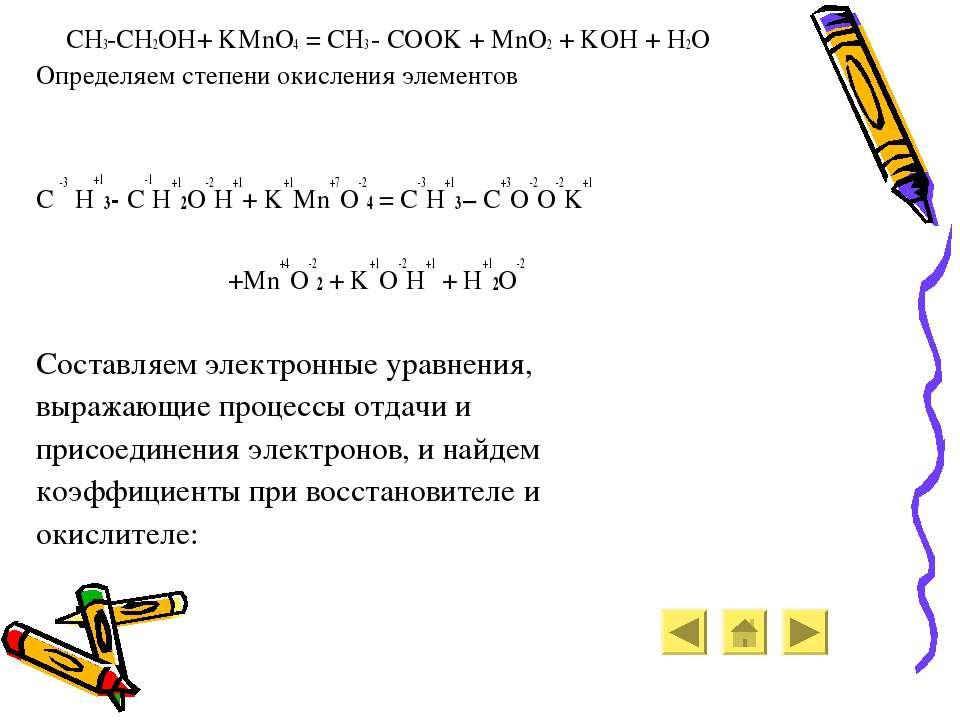 CH3-CH2OH+ KMnO4 = CH3 - COOK + MnO2 + KOH + H2O Определяем степени окисления...