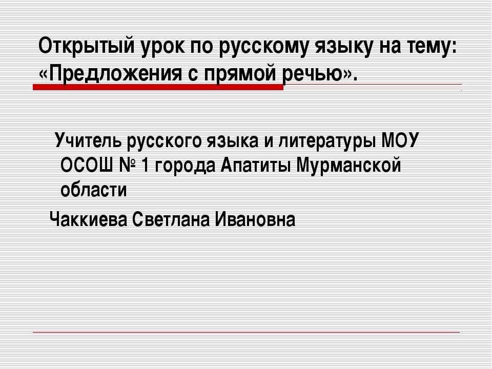 Открытый урок по русскому языку на тему: «Предложения с прямой речью». Учител...