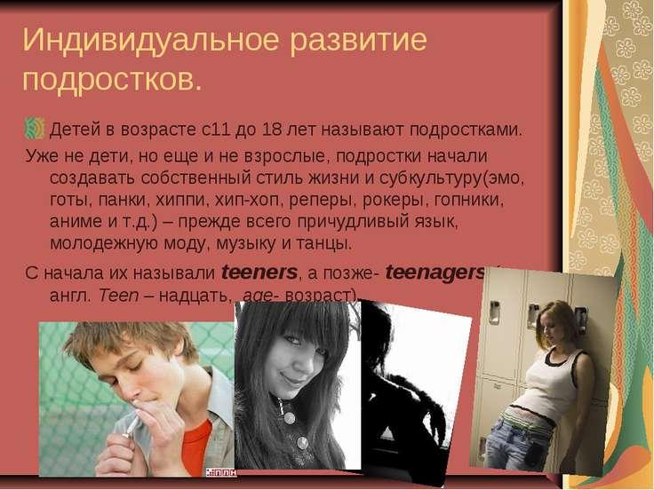 Индивидуальное развитие подростков. Детей в возрасте с11 до 18 лет называют п...