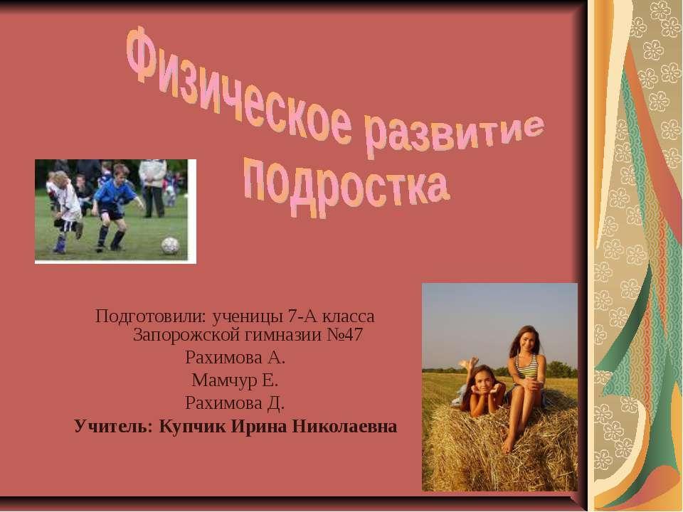 Подготовили: ученицы 7-А класса Запорожской гимназии №47 Рахимова А. Мамчур Е...