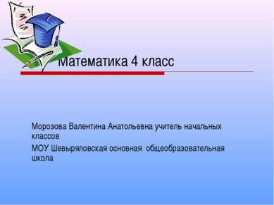 Математика 4 класс Морозова Валентина Анатольевна учитель начальных классов М...