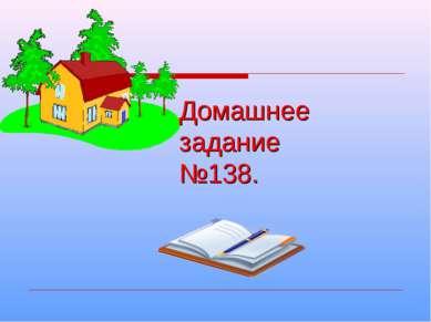 Домашнее задание №138.