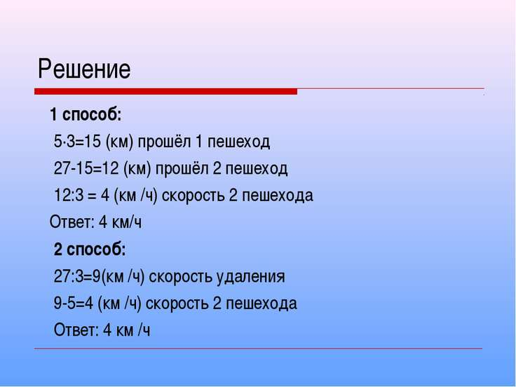 Решение 1 способ: 5·3=15 (км) прошёл 1 пешеход 27-15=12 (км) прошёл 2 пешеход...