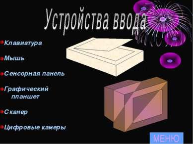 Клавиатура Мышь Сенсорная панель Графический планшет Сканер Цифровые камеры МЕНЮ