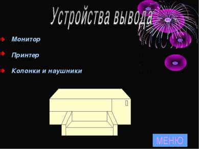 Монитор Принтер Колонки и наушники МЕНЮ