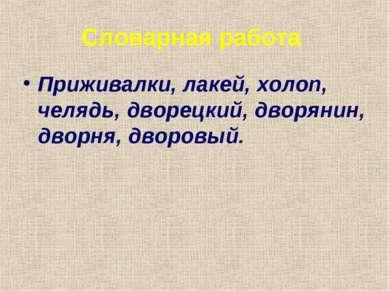 Словарная работа Приживалки, лакей, холоп, челядь, дворецкий, дворянин, дворн...