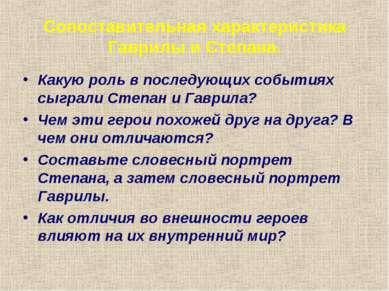 Сопоставительная характеристика Гаврилы и Степана. Какую роль в последующих с...