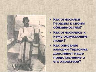 Как относился Герасим к своим обязанностям? Как относились к нему окружающие ...