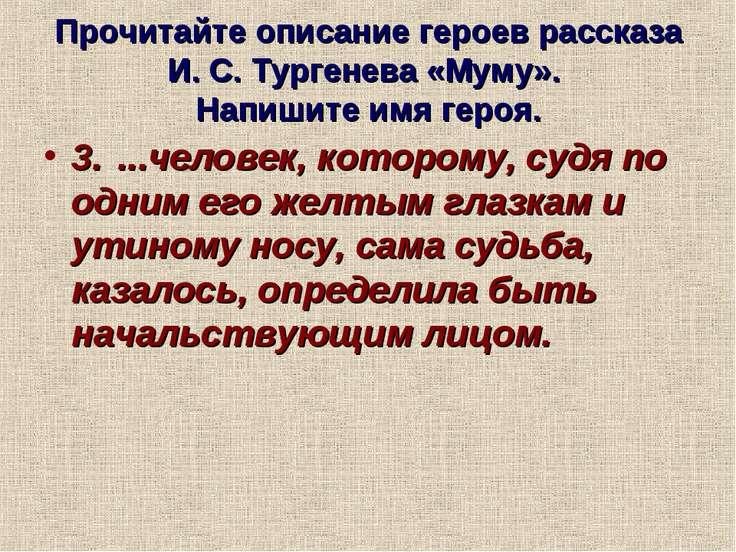 Прочитайте описание героев рассказа И. С. Тургенева «Муму». Напишите имя геро...