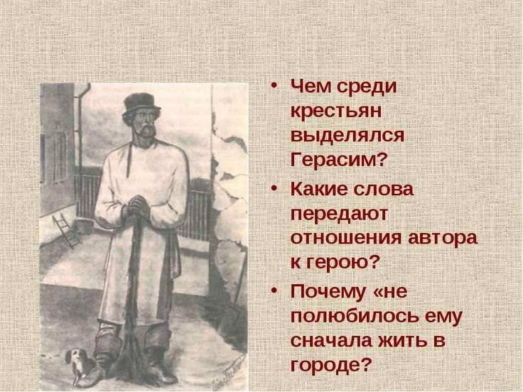 Чем среди крестьян выделялся Герасим? Какие слова передают отношения автора к...