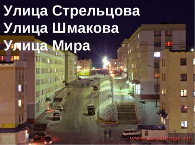 Улица Стрельцова Улица Шмакова Улица Мира