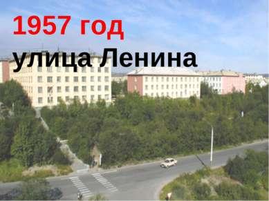 1957 год улица Ленина