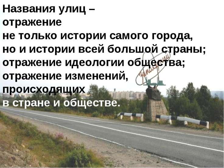 Названия улиц – отражение не только истории самого города, но и истории всей ...
