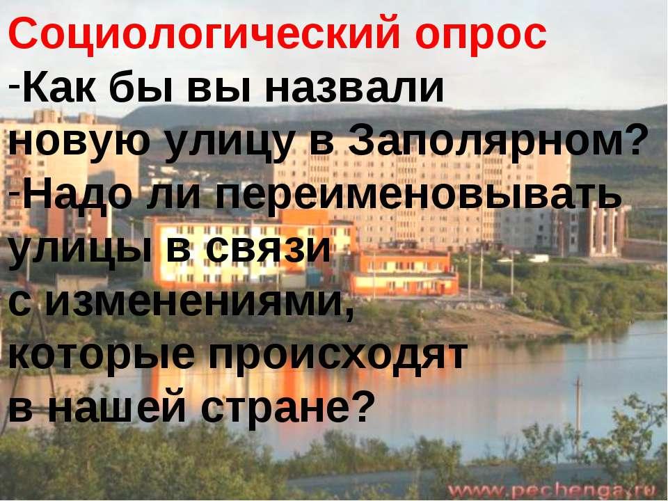 Социологический опрос Как бы вы назвали новую улицу в Заполярном? Надо ли пер...