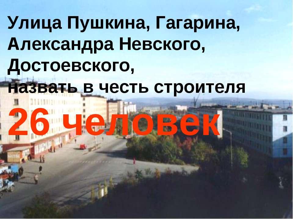 Улица Пушкина, Гагарина, Александра Невского, Достоевского, назвать в честь с...