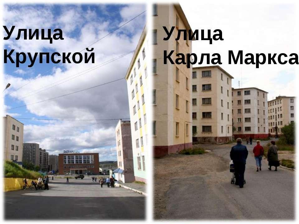 Улица Карла Маркса Улица Крупской