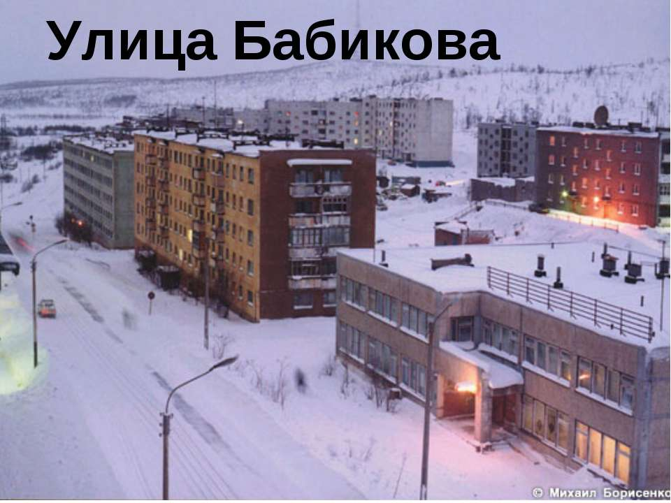 Улица Бабикова