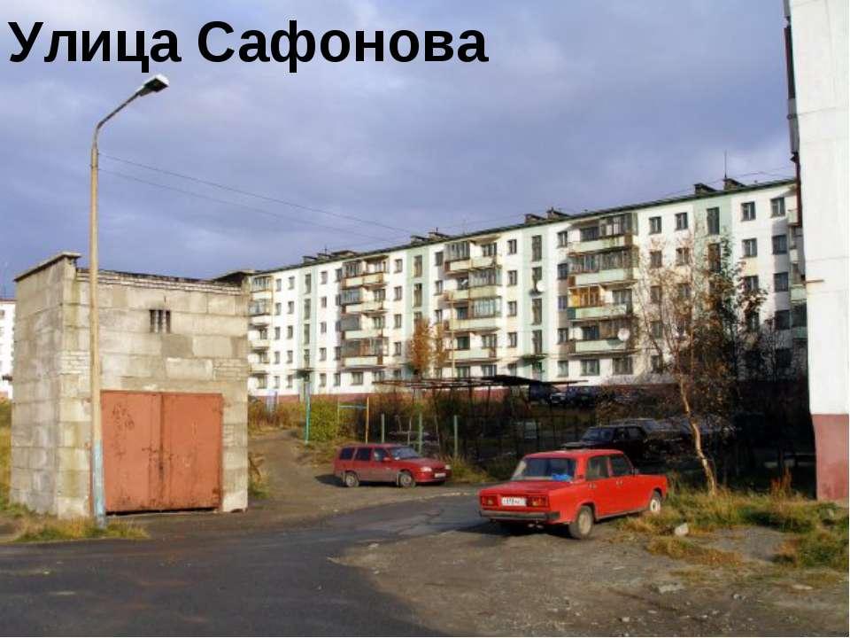 Улица Сафонова