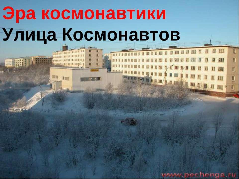 Эра космонавтики Улица Космонавтов