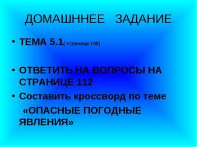 ДОМАШННЕЕ ЗАДАНИЕ ТЕМА 5.1( страница 106) ОТВЕТИТЬ НА ВОПРОСЫ НА СТРАНИЦЕ 112...