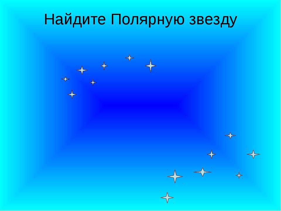 Найдите Полярную звезду