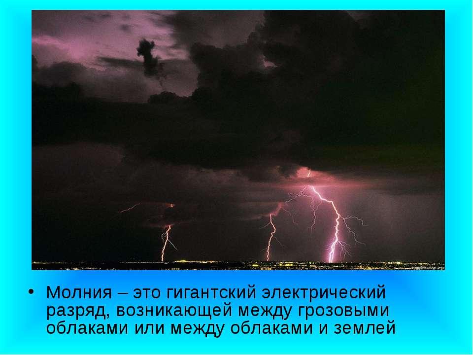 Молния – это гигантский электрический разряд, возникающей между грозовыми обл...