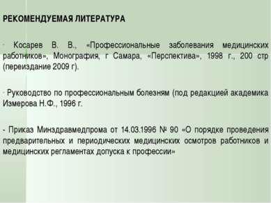 РЕКОМЕНДУЕМАЯ ЛИТЕРАТУРА Косарев В. В., «Профессиональные заболевания медицин...