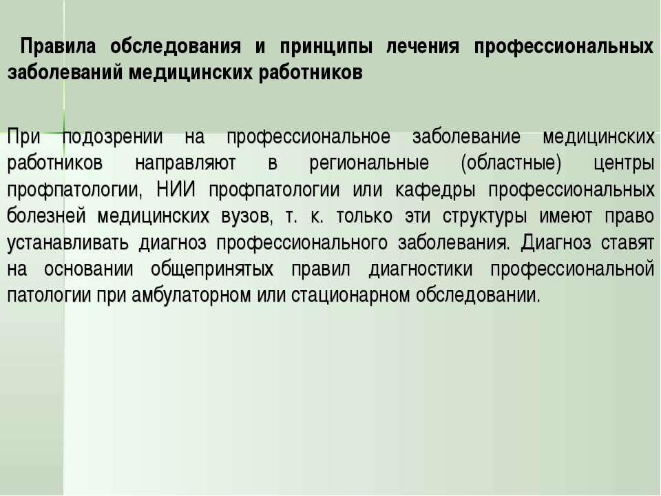 Правила обследования и принципы лечения профессиональных заболеваний медицинс...