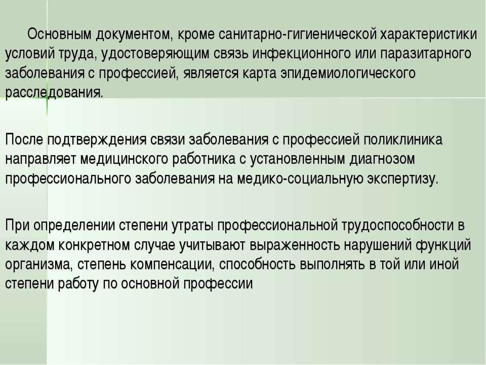 Основным документом, кроме санитарно-гигиенической характеристики условий тру...