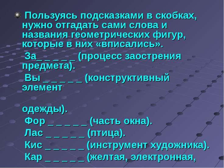 Пользуясь подсказками в скобках, нужно отгадать сами слова и названия геометр...