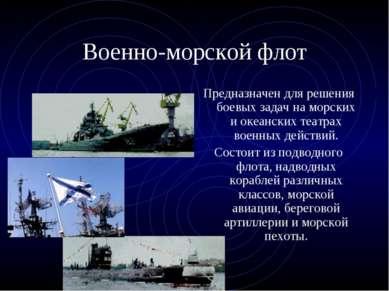 Военно-морской флот Предназначен для решения боевых задач на морских и океанс...