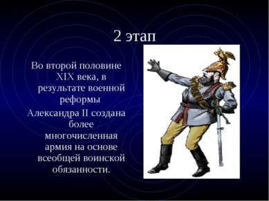 2 этап Во второй половине XIX века, в результате военной реформы Александра I...