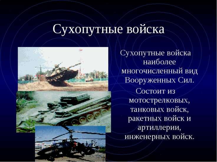 Сухопутные войска Сухопутные войска наиболее многочисленный вид Вооруженных С...