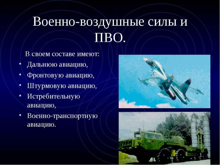 Военно-воздушные силы и ПВО. В своем составе имеют: Дальнюю авиацию, Фронтову...