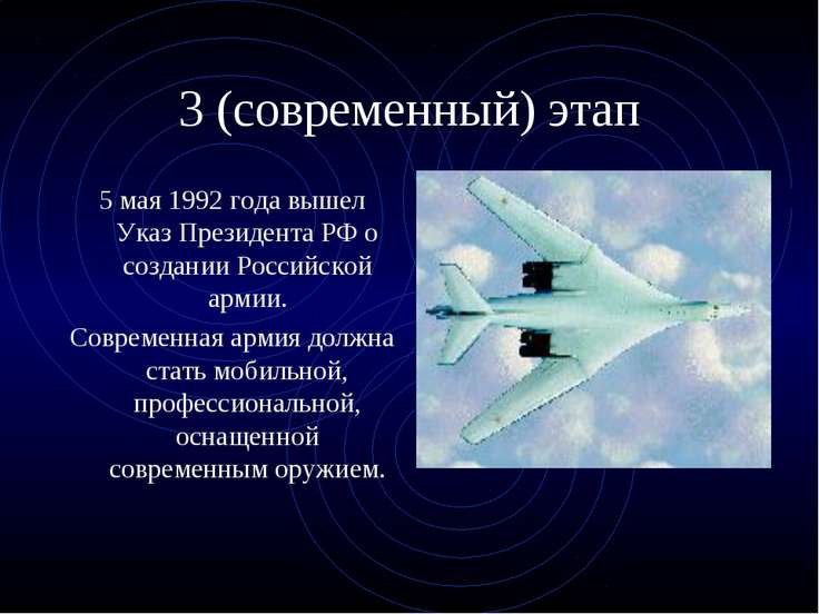 3 (современный) этап 5 мая 1992 года вышел Указ Президента РФ о создании Росс...