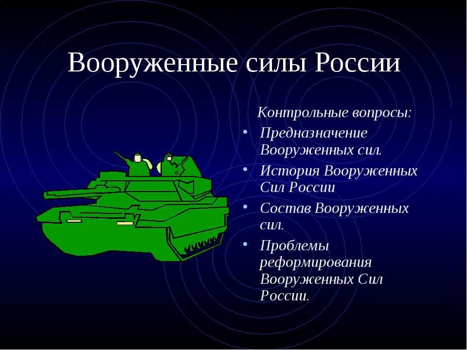 Вооруженные силы России Контрольные вопросы: Предназначение Вооруженных сил. ...