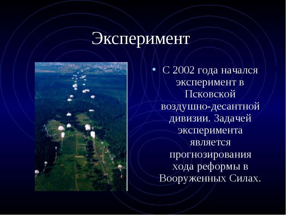 Эксперимент С 2002 года начался эксперимент в Псковской воздушно-десантной ди...