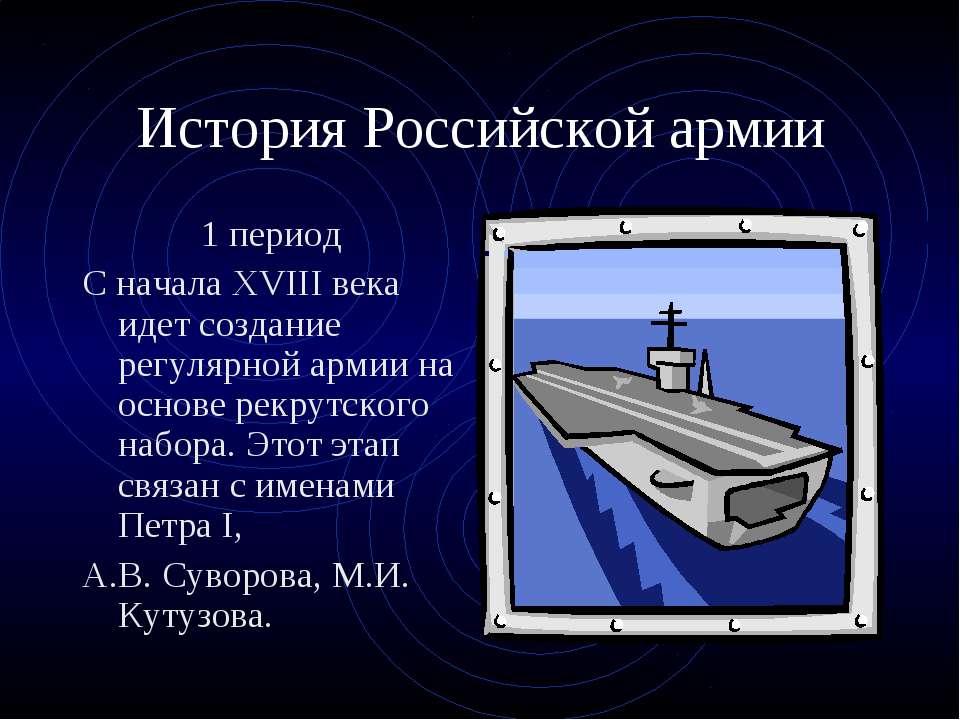 История Российской армии 1 период С начала XVIII века идет создание регулярно...