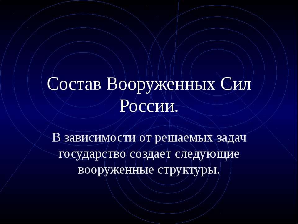 Состав Вооруженных Сил России. В зависимости от решаемых задач государство со...