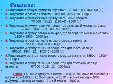 Решение: 1.Подсчитаем общую сумму за обучение: 20 000 ∙ 5 = 100 000 (р.) 2. П...