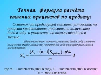 Точная формула расчёта гашения процентов по кредиту: Остаток от предыдущей вы...