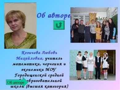 Об авторе Козичева Любовь Михайловна, учитель математики, черчения и экономик...