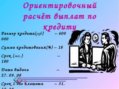 Ориентировочный расчёт выплат по кредиту Размер кредита(руб) – 600 000 Сумма ...