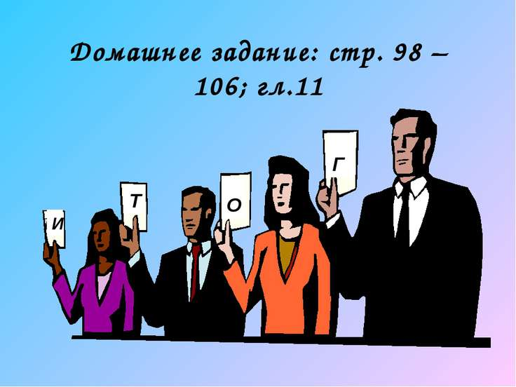 Домашнее задание: стр. 98 – 106; гл.11 И И Т О Г