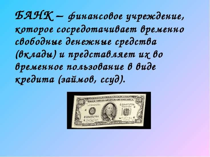 БАНК – финансовое учреждение, которое сосредотачивает временно свободные дене...
