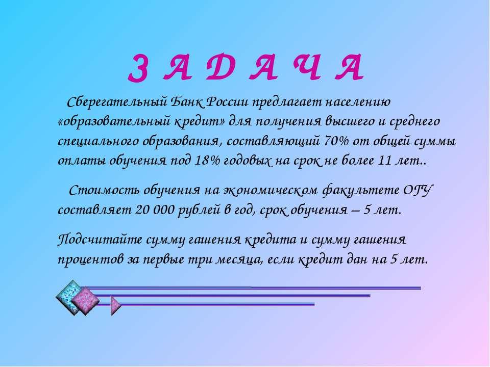 З А Д А Ч А Сберегательный Банк России предлагает населению «образовательный ...