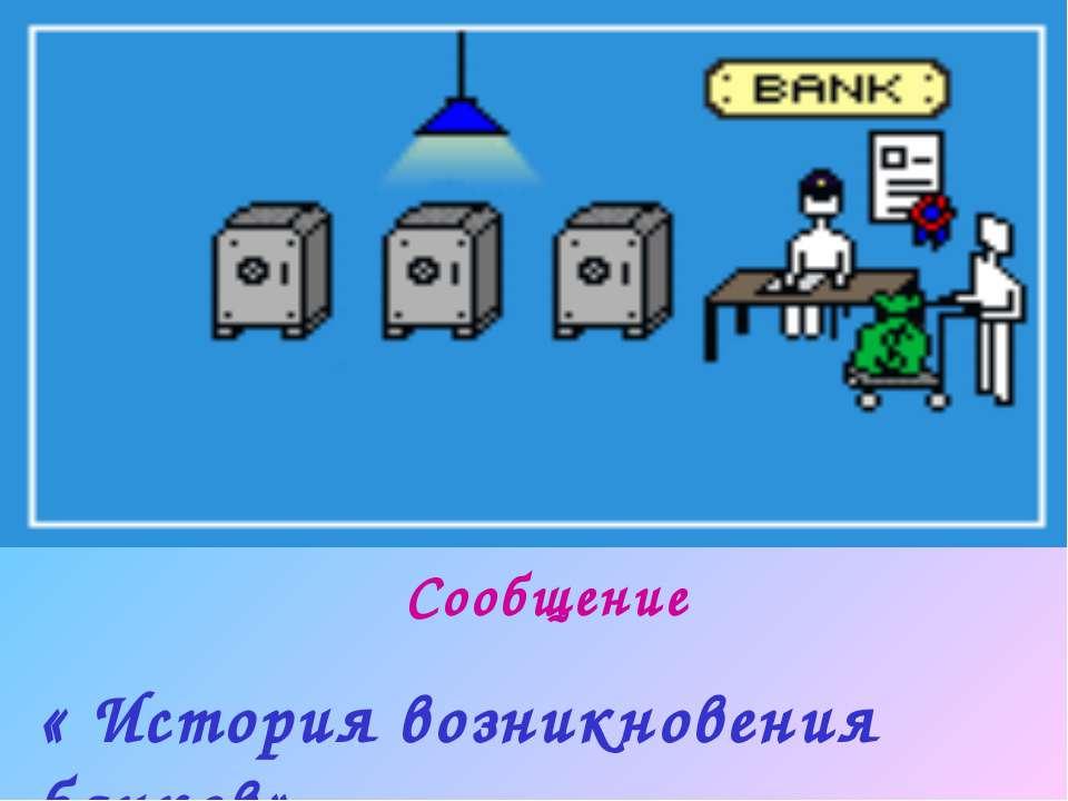 Сообщение « История возникновения банков».