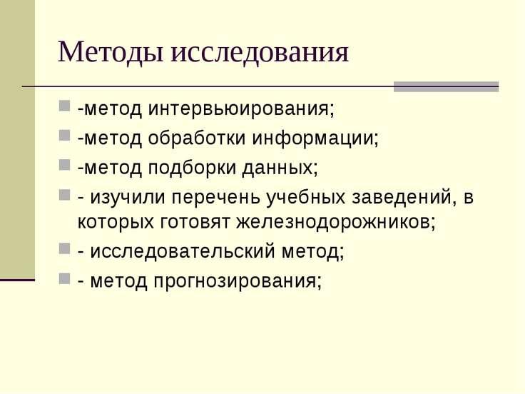 Методы исследования -метод интервьюирования; -метод обработки информации; -ме...